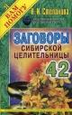 Заговоры сибирской целительницы-42